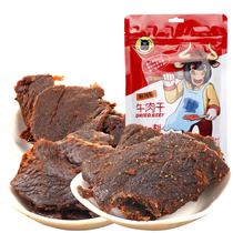 宝岛黑珍猪即食牛肉干五香黑胡椒味零食168g袋