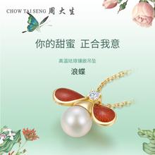 周大生珍珠项链女 神秘花园 正品18K彩金蜜蜂套链吊坠锁骨链新款图片