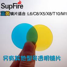 SupFire神火强光手电筒L6配件黄色光蓝色光白光玻璃镜片透明L5X6