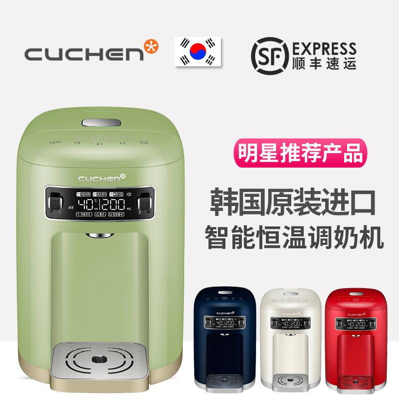 韩国原装进口cuchen酷晨智能恒温调奶机液体加热器冲奶器