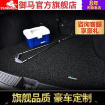 御马丝圈汽车后备箱垫大众宝马5系X5X6奔驰奥迪A6LQ5保时捷尾箱垫
