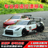 Unlimited HSP 94123 Professional RC four-wheel drive adult toy high-speed remote control racing model second fuel drift car