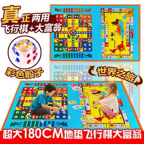 天天特价 世界大富翁飞行棋地毯  大号亲子游戏毯子地垫 儿童玩具
