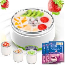 全自动多功能酸奶机不锈钢内胆送菌粉