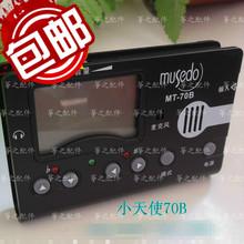 正品小天使妙事多古筝调音器校音器节拍器三合一 电子调弦MT-70B
