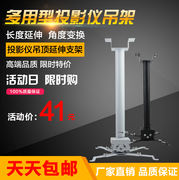 Projector hanger bracket engineering projector hanger projection mounting hanger ceiling hanger universal telescopic