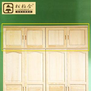 松柏合全实木衣柜加顶柜 3门4门顶柜松木家具 大衣柜带顶柜储物柜
