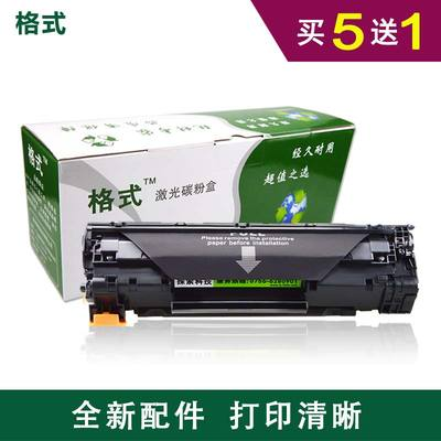 适合HP惠普m1136 M126a打印复印一体机M1213nf硒鼓p1108墨盒p1106性价比高吗