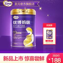 圣元 孕期哺乳期 妈咪奶粉900g罐装 新包装 优博 18年1月生产