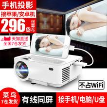 家用小型高清智能wifi投影机3D微型迷你便携式家庭影院办公商用无屏电视 光米T1手机投影仪