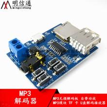 mp3解码 mp3模块 mp3无损解码 自带功放 U盘解码 播放器