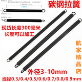 Tension spring Tension spring Black line double hook spring tension spring diameter 3/4mm Outer diameter 19-40mm