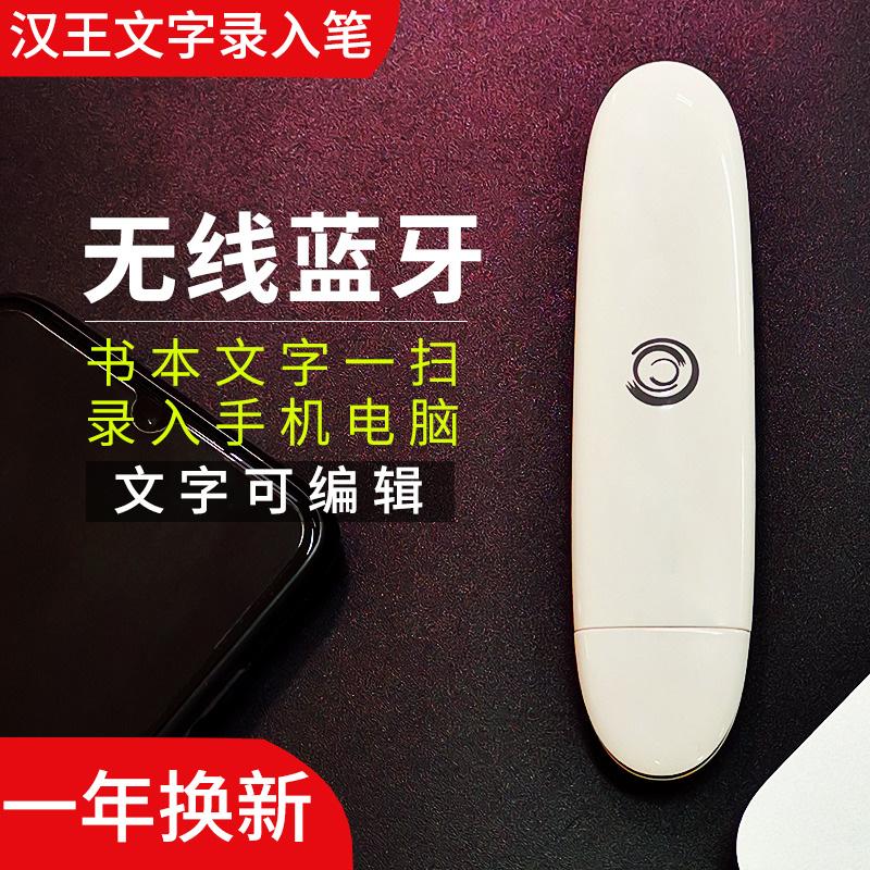 汉王无线蓝牙扫描笔T200 便携手机电脑...