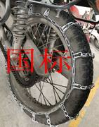 Tire bold snow chain motorcycle tricycle electric car snow chain encryption 500-12 snow chain