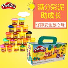 PlayDoh培乐多彩泥20色装儿童彩色橡皮泥创意手工制作玩具A7924