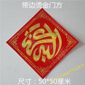 回民用品 经文 结婚喜庆 穆斯林文字 回族对联 平安 门心 阿拉伯图片