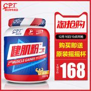 康比特增肌粉乳清蛋白质健身增肌男瘦人增重增肥健肌粉官方旗舰店