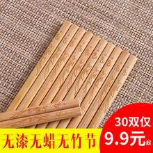 定制 天然无漆无蜡中式竹筷家庭装 快子家用守痉阑长筷子30双套装图片