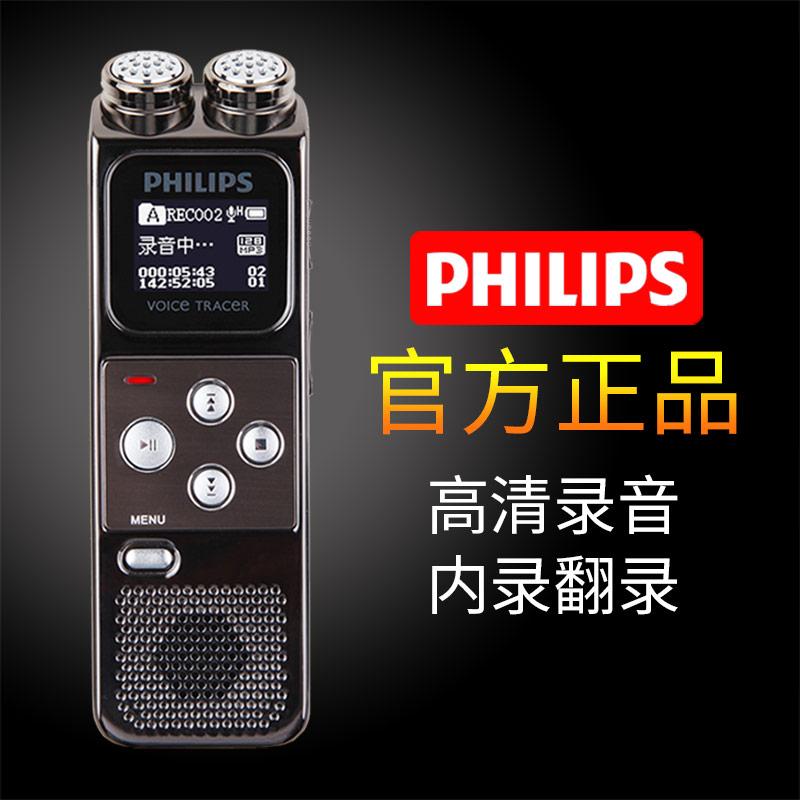 飞利浦录音笔VTR6900专业微型录音器高清录笔音迷你降噪学生商务会议记录设备电话机小型学英语无损MP3播放器