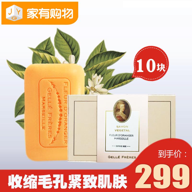 正品法国婕珞芙橙花马赛皂10块温和洗手洗澡洁面收缩毛孔紧致肌肤