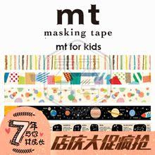 儿童纸胶带 单卷装 2014秋冬新款 kids for 和纸胶带 日本