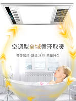 Cherry blossom integrated ceiling Yuba wind warm embedded five-in-one bath light bathroom heating bathroom heater