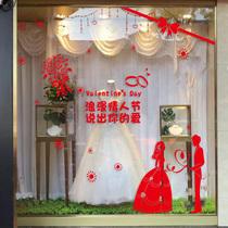 520情人节墙贴婚纱店影楼珠宝店铺橱窗装饰布置服装店玻璃贴纸画