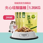 耐威克猫粮 夹心喵酥450g*3全国包邮 室内猫鸡肉味天然粮成幼猫粮