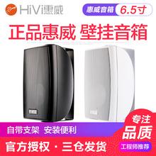 Hivi/惠威 VA6-OS壁挂音箱套装会议室定压挂壁音响 店铺挂式喇叭