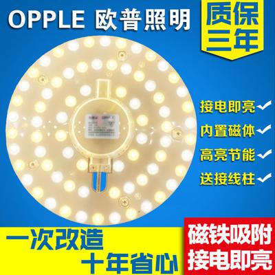 led灯贴片圆形吸顶灯