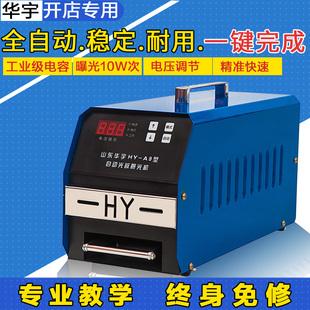 华宇A9型高端光敏印章机全自动智能护目光敏机电脑刻章机开店专用