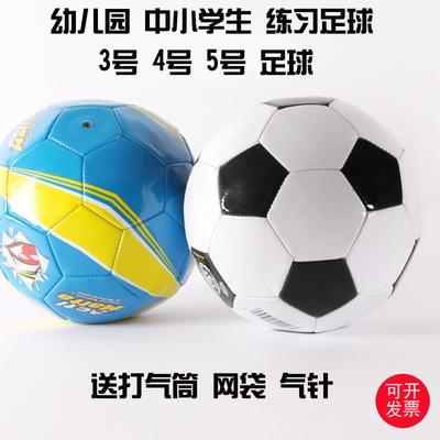 包邮2号3号4号5号儿童足球幼儿园宝宝小孩中小学生训练中考足球