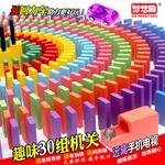 儿童玩具多米诺骨牌