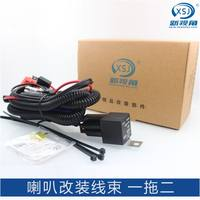 Lengthen car battery car motorcycle tricycle speaker modified harness snail horn relay line set