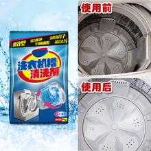 洗衣机槽清洗剂清洁剂全自动波轮内筒 滚筒去污除垢剂非杀菌消毒