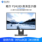 P2418D 23.8英寸2K高分辨率旋转升降IPS屏出厂色彩校准电脑显示器