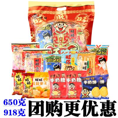 正品旺旺大礼包650/918g旺仔仙贝雪饼礼盒儿童休闲零食大礼包年货