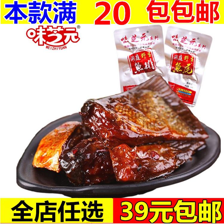 味芝元香辣味鱼尾26g湖南特产洞庭湖野生鱼排麻辣零食小吃