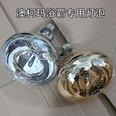 220V 澳柯玛浴霸灯泡 275W AUCMA澳柯玛浴霸取暖灯泡 澳柯玛专用