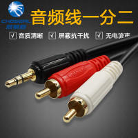 Choseal/Akihabara Q-304 audio cable one minute two 3.5mm double Lotus mobile computer audio cable
