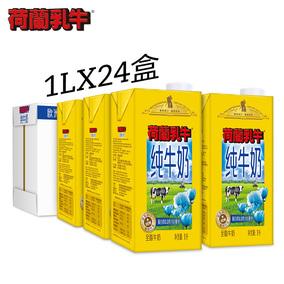 荷兰乳牛进口全脂牛奶高钙纯鲜牛奶1L*6盒装4箱