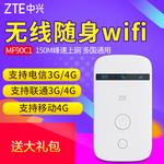 中兴MF90C1电信联通移动mifi三网4G无线上网卡设备无线路由器