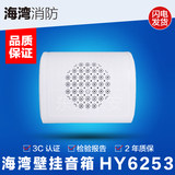 Bay Fire Broadcasting Soundbox HY6253 Wall-mounted Indoor Sound 3W Fire Engineering Soundbox Bay Spot