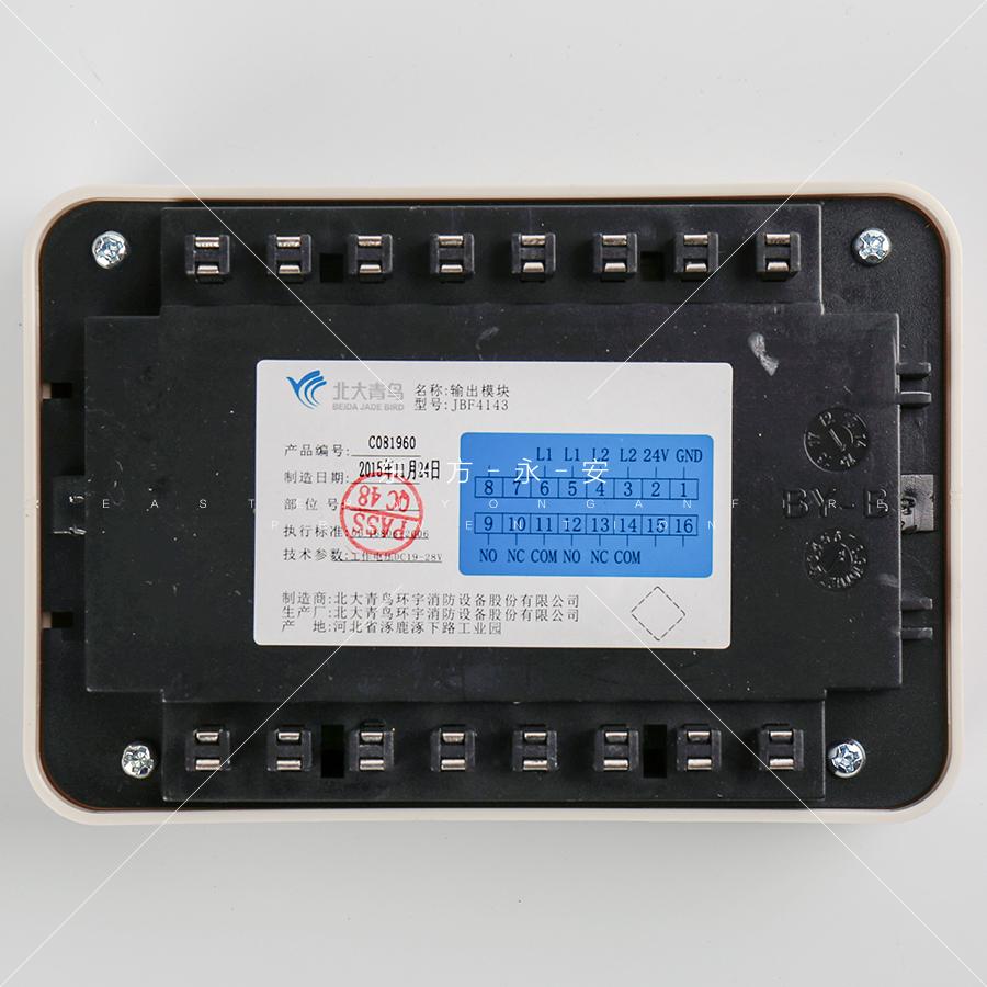 北大青鸟 JBF4143替代JBF143F输出模块消防广播模块保证原装