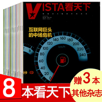 vista to see the World Magazine 2018 18 19 21 22 23 24 25 26 period expired old journal non-New (send 3 other magazines) (in case of shortage