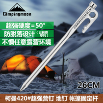 三棱地丁帐篷地钉天幕钉带风绳18CM户外登山野营配件超轻铝合金
