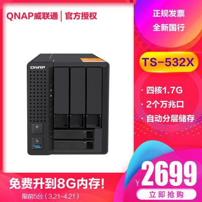 新品 QNAP威联通TS-532X四核心私有云双万兆网络储存服务器NAS