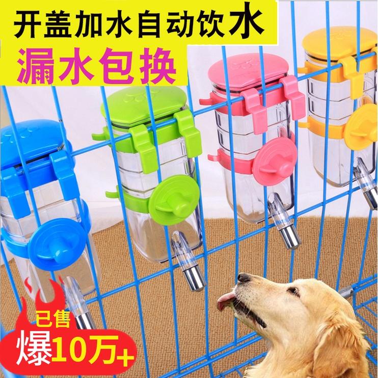 狗狗用品挂式饮水器宠物泰迪自动喝水机金毛中大型犬狗水壶喂水器