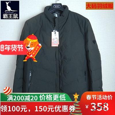 霸王鼠冬季新款6192立领大码夹克羽绒服男装大号加肥加大羽绒外套