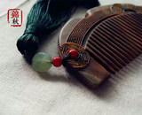 厮守. Green sandalwood hand-carved wooden comb and Tian Yu tassel cinnabar hanging comb birthday gift handmade